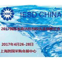 2017国际表面活性剂和洗涤剂展览会
