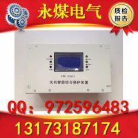 陕西榆林神木HR-300FJ风机智能综合保护装置质保一年