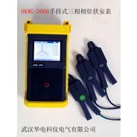 HKMG-3000手持式三相相位伏安表(三相电力参数测试仪)(华电科仪)