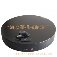 上海众莘机械-电动旋转展示台-上海旋转展台