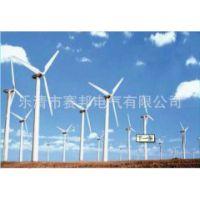 生产供应、环保风力发电机、3000W发电机、风能设备