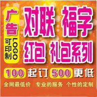 厂家直销2015羊年批发定制对联 红包 福字 窗花春节广告定制