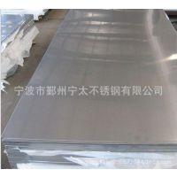 生产加工304磨砂不锈钢板 316工业不锈钢板 镜面不锈钢板