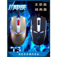 批发 追光豹T3 钢铁侠鼠标 发光USB电脑鼠标 游戏网吧光电鼠标