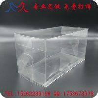 低价加工订做PVC长方形透明塑料通用化妆品包装盒胶盒可定制LOGO