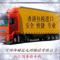 出口专线: 无锡到香港托运, 无锡到香港运输