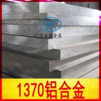 供应1370铝板、1370纯铝合金,规格齐全