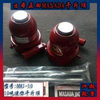 日本MASADA迷你型MMJ-10油压千斤顶 武汉成都西安迷你千斤顶