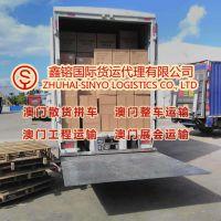 东莞到澳门货运,各种运输服务均可以服务
