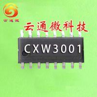 供应CXW3001 蓝牙插卡音响IC 干扰小,D类功放IC 音频功率放大器