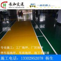黔西南贞丰县停车场地坪PVC施工,晴隆县车库划线厂家