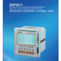 蚌埠中贵电气火灾监控系统专卖南京东方阳光公司专卖