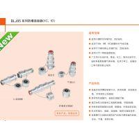 上海防爆连接器BLJ85-220/16/3 防爆灯连接器 三芯 五芯插头 3P+N