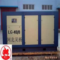 鞍山空压机工业用骑士LGF-10/8螺杆空压机