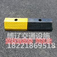 博辽橡胶车轮定位器 黄黑车位阻车止退器 倒车停车挡车器