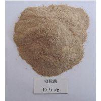 食品级糖化酶的价格,葡萄糖淀粉酶的生产厂家,液体糖化酶