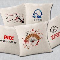 沈阳佳琦专业定制个性亚麻抱枕靠垫可加印logol联系QQ651128997
