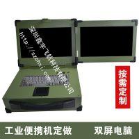 15寸双屏工业便携机机箱定制军工电脑加固笔记本外壳铝工控一体机