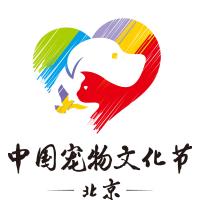 2017中国(北京)宠物文化节