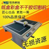 经纬科技纸箱纸盒切割打样机二手打样机胶盒割样机纸展示架打样机