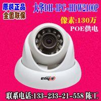 大华 网络摄像机 红外30米 监控摄像机 DH-IPC-HDW2100P 网络监控
