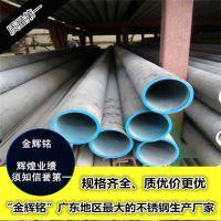 【品牌特卖】化工设备用工业无缝管,国标TP316不锈钢无缝管厂家