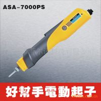 【工具专场】台湾好帮手ASA-7000PS全自动大扭力型电动起子