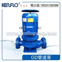 广东肯富来管道泵,生活供水专用肯富来GD管道泵,佛山水泵厂肯富来GD40-20-1.5KW立式管道泵