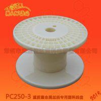 塑料线盘生产商批发DIN250mm电缆绕线盘、塑料工字轮优质厂家