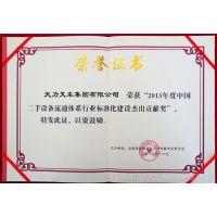 2013年度中国二手设备流通体系标准化建设突出贡献奖