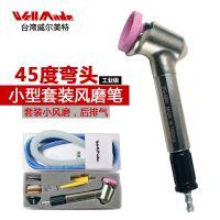 台湾wellmade威尔美特 笔型微型打磨机气动打磨笔气磨笔45度风磨笔气动弯头刻磨机DG-4001