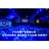 广州一条龙的酒店会议场地布置方案策划执行机构