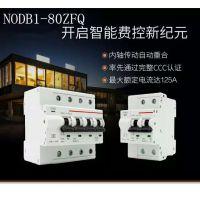 费控电能表外置断路器 电能表用外置断路器4P 科宇电器厂家直销