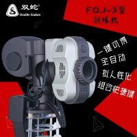 双蛇全自动乒乓球发球机训练系列FQJ-3型,智能化一键可得,增加各功能快捷键