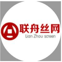 安平县联舟丝网制造有限公司