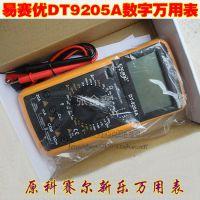 供应(原新乐)易赛优DT-9205A数字万用表 蜂鸣/全量程保护自动关机