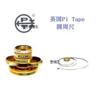 美国 Pi Tape 圆周尺 卷尺 PM2SS 300-600MM PM8SS 2100-2400m
