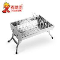 考味佳YF8801不锈钢户外便携折叠烧烤炉子烧烤架户外便携烧烤架子