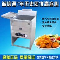 厂家直销 商用燃气可控温炸炉立式 炸鸡炉 炸薯条机 炸鸡翅设备
