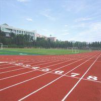 塑胶跑道施工 学校跑道工程造价 塑胶跑道材料厂家