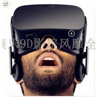 9DVR虚拟影院设备,9DVR影院设备厂家直销,9D虚拟现实体验馆