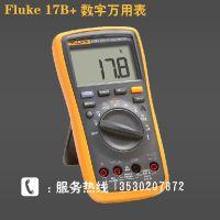 现货Fluke17B 数字万用表FLUKE/福禄克17B 数字多用表