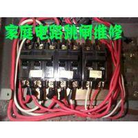 南京专业家庭线路跳闸漏电、灯具安装、电路增容、线路改造等维修