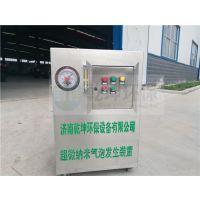 乾坤环保QK-MBR-5000微纳米气泡漆雾净化器