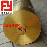 现货供应:H59黄铜板 高质量环保H62黄铜棒 H63黄铜带 规格齐全