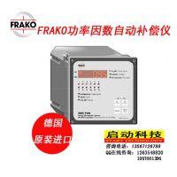 供应EMR1100S德国原装FRAKO控制仪