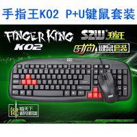 手指王K02套装 办公游戏键鼠套装 P+U防水有线键盘鼠标 电脑批发