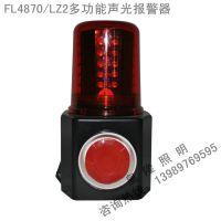 海洋王多功能声光报警器FL4870/LZ2
