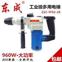 东成Z1C-FF-28/02-28两用电锤电镐冲击钻/960W大功率新款超03-26