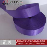 凯美厂家颜色纯涤纶织带2.6cm 仿静电床垫带 纺织辅料窗帘边带